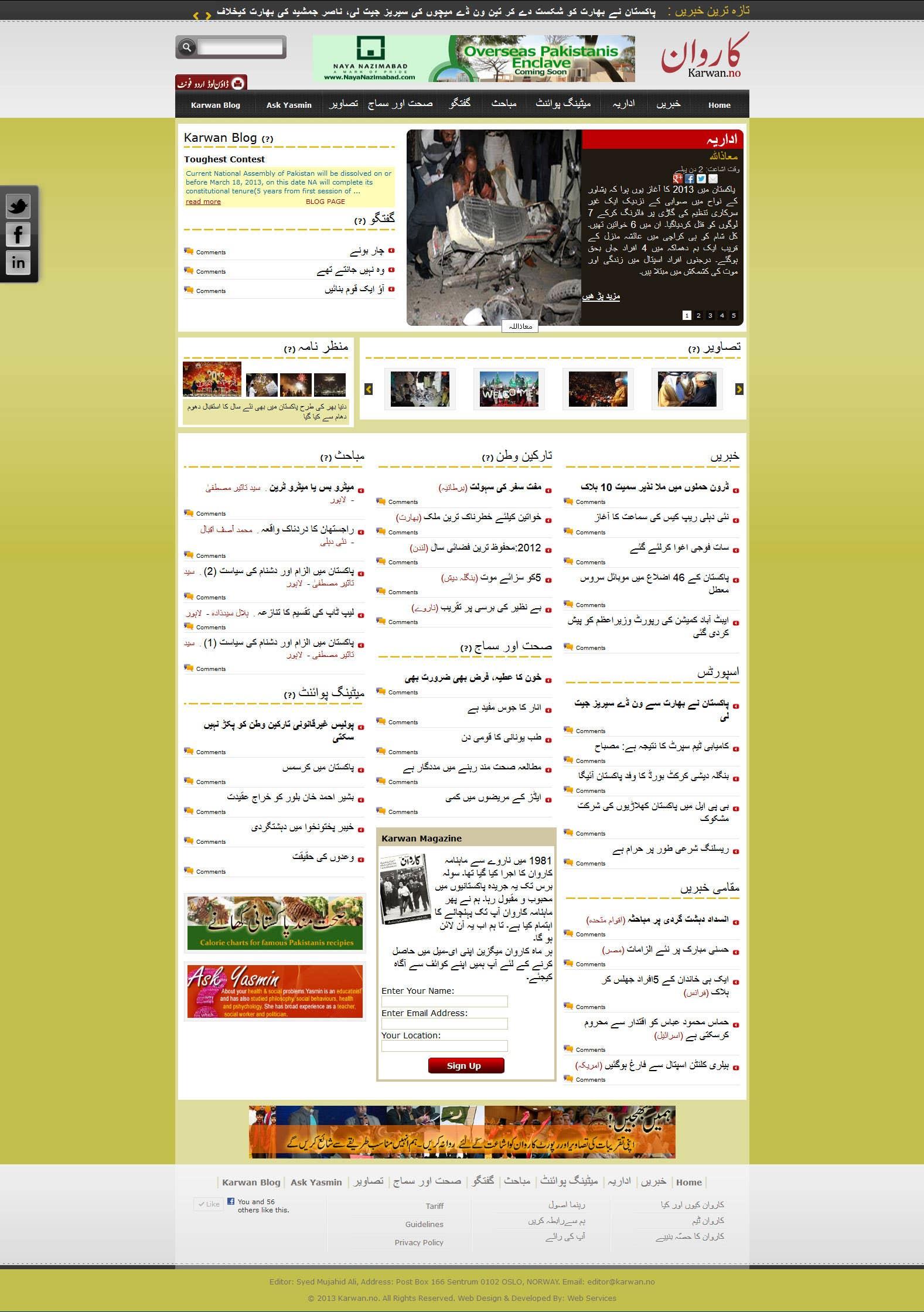 Karwan - Urdu News Portal
