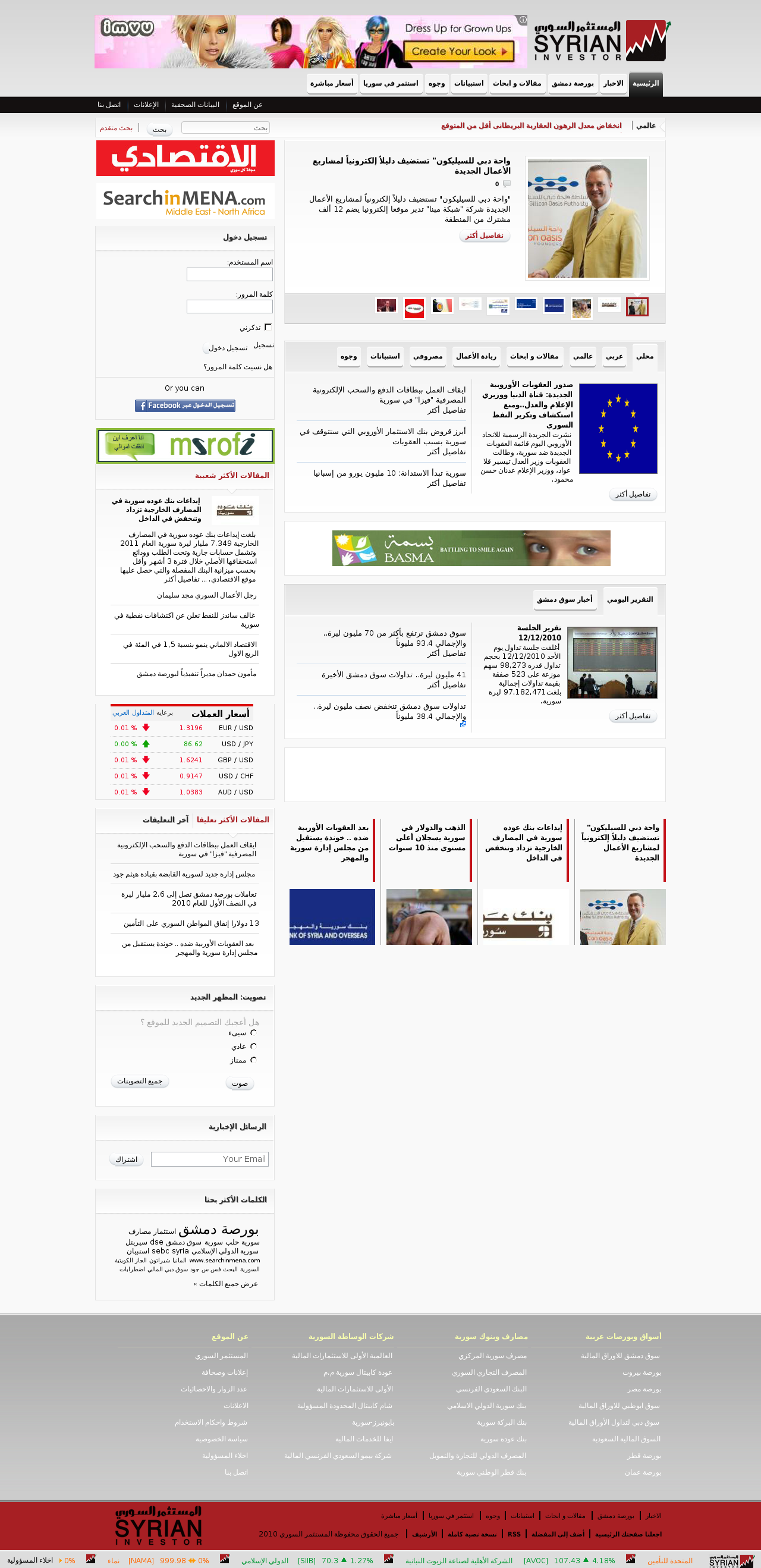 SyrianInvestor.com Arabic Economic Web Portal