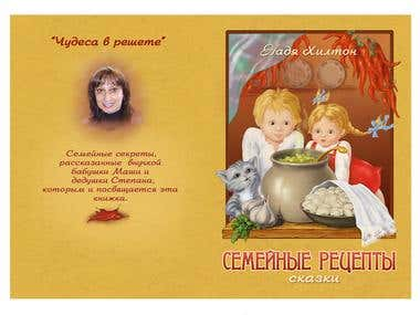 "Book of fairy tales ""Family Recipes"""