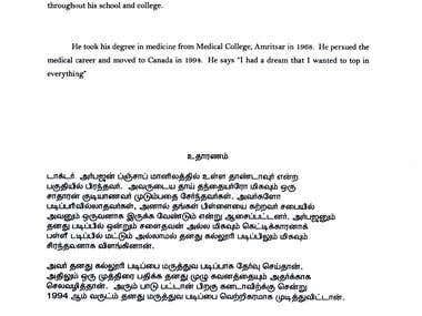 English to Tamil Translation