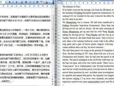 news story chinese-english