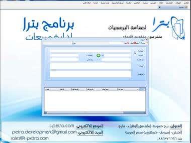 Petra Sales System