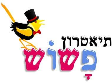 Pashosh Puppets Theater (Hebrew) - Brand and Graphic Design