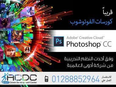 ACDC Photoshop Courses