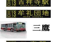 Bus Time : (Japanese / English) iPhone application