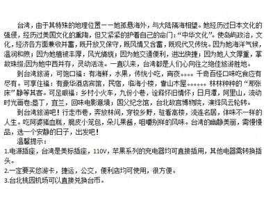 Taiwan articles