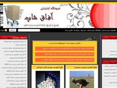 iranian shop site