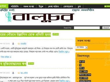 A Bangla Megazine