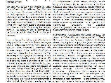 Skoda Auto Press Release (Eng>Rus)