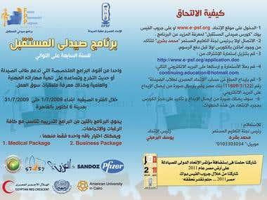 EPSF brochure