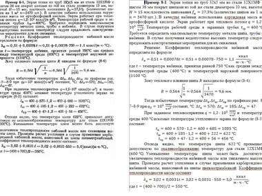 Recognition of russian text with formulas