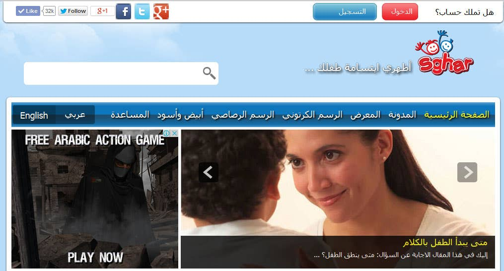 sghar.com