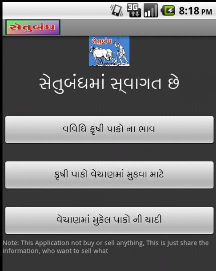 Setubandh Android Application