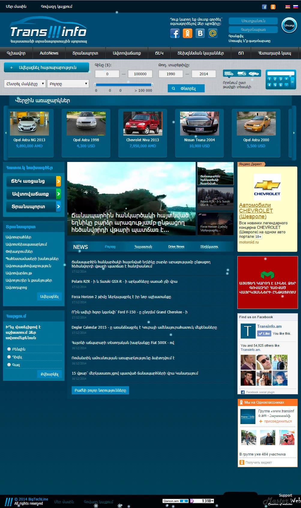 www.transinfo.am