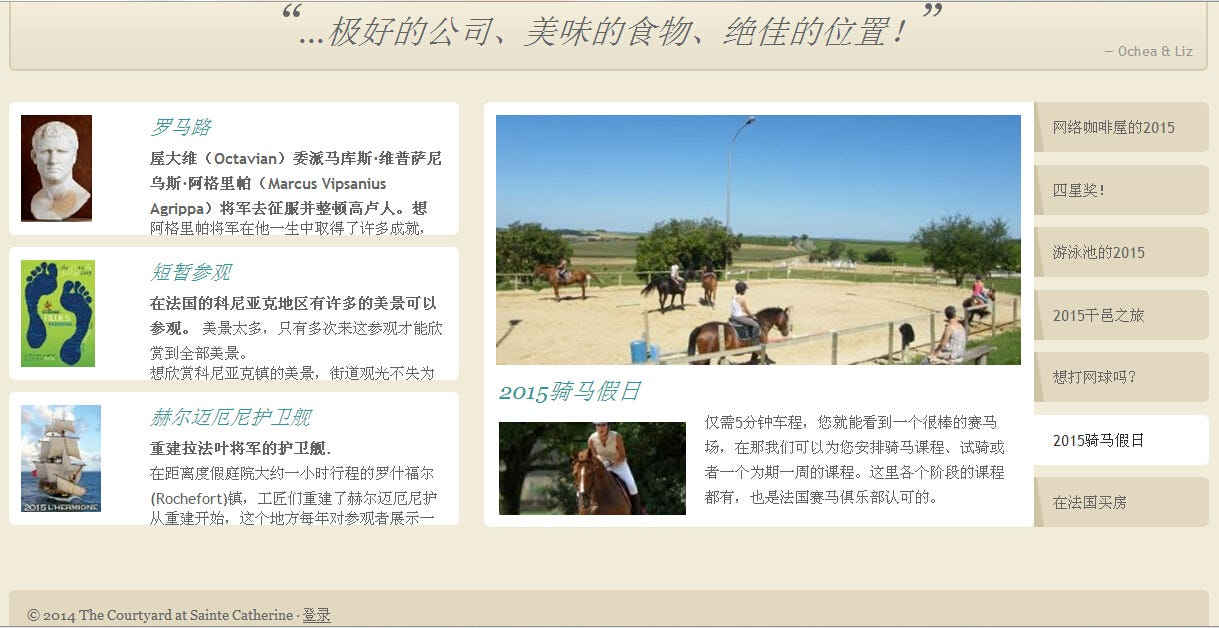English to Chinese webpage translation for a holiday cottage