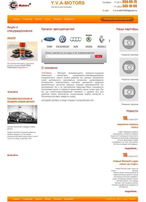 """Поставщик автозапчастей """"Y.V.A.-Motors"""""""