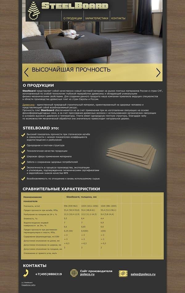 Технология производства плиты STEELBOARD