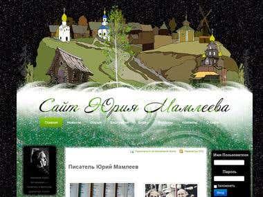 Сайт Юрия Мамлеева