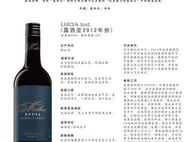 Wine Poster Translation by Adobe Illustrator