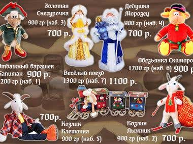 page of sweets\\toys catalogue