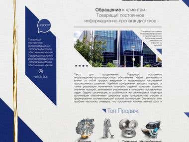 Corporate website Mannol