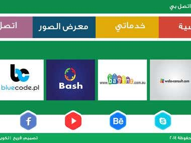 design arabic website simple