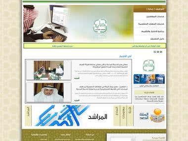Saudi Government Website