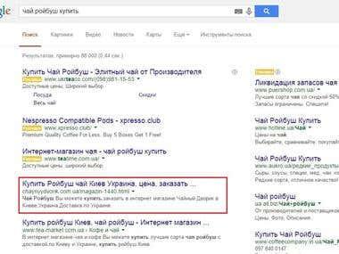 Вывод в TOP1 Google за 4 недели