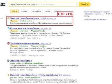 Повышение CTR объявлений до 21 %