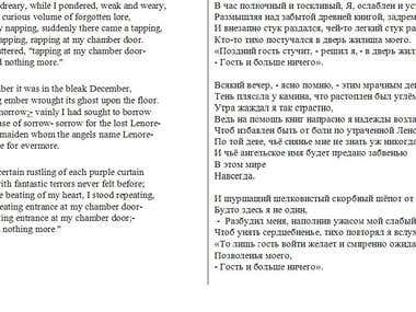 «\'The Raven» by Edgar A. Poe (fragment) Eng - Ru