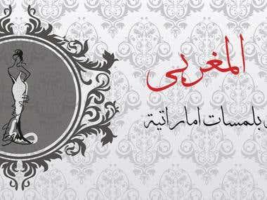 Logo Design for dress shop