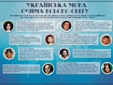 Poster about Ukraine