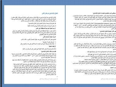Medical guidebook translation (English to Arabic)