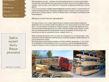 Дизайн сайта. Строительная тематика. Пиломатериалы