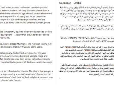 Sample Translation from English to Arabic