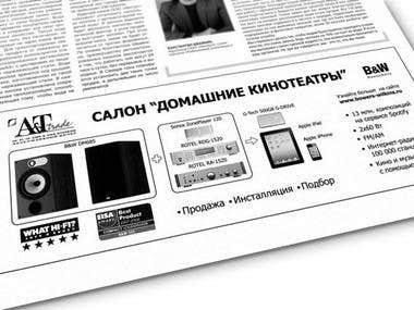 advertising module in the newspaper