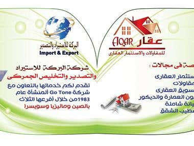 Islamic brochure design