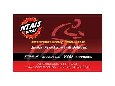 NTAIS Bikes Bussiness Card