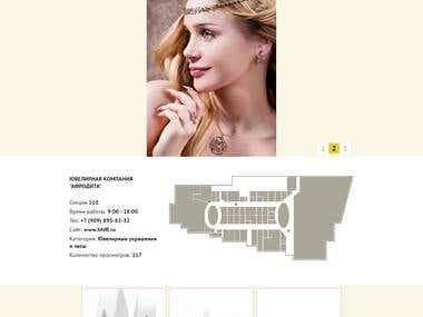 Сайт торгового центра Большой