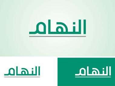 Al Naham Logo