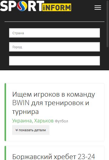 SportInform.org