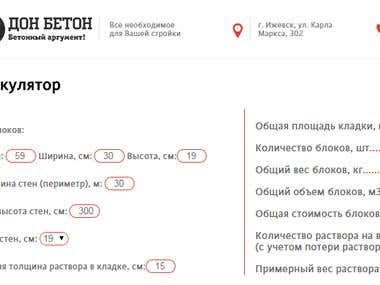 Calculator Joomla/ Shop on sale of building materials/