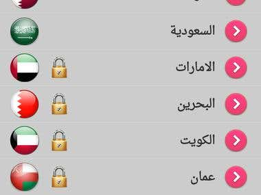Waseet Mobile - Android, iOS, Blackberry