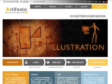 Artifesto - Chinese Site - Magento Based Ecommerce Site