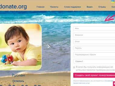 Сайт для пожетвования