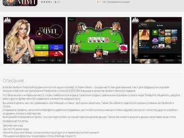 English-Russian Texas Hold'em app description translation