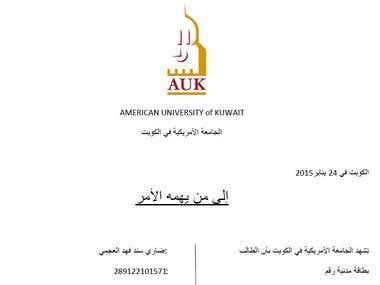 Kuwait translation