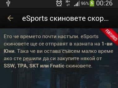 League of Legends Bulgaria News App