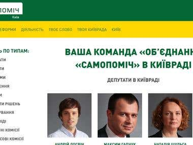 Website for regional part of political party «Samopomich»