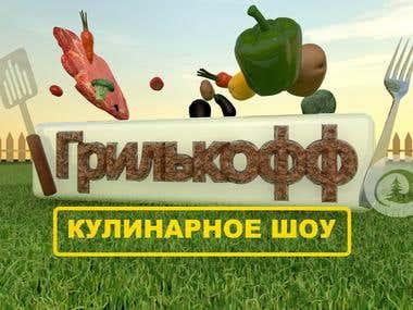 Грилькофф Кулинарное /Шоу Grilkoff Cooking show Intro